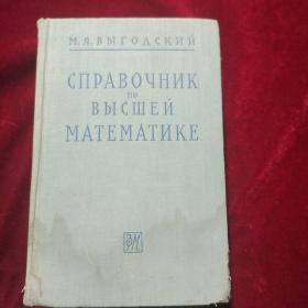 高等数学手册,俄文原版