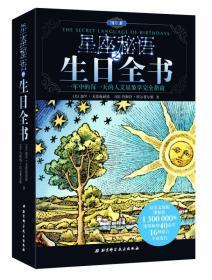星座秘语之生日全书(精华版)