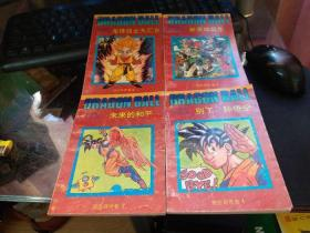 七龙珠:悟空辞世卷 1别了,孙悟空2未来的和平3新英雄诞生4龙珠战士大汇合(1-4卷合售)
