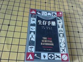 生存手册:英国皇家特种部队权威教程