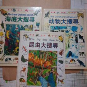 昆虫大搜寻+动物大搜寻+海底大搜寻,全3册合售, 硬精装