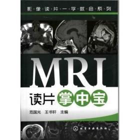 影像读片一学就会系列:MRI读片掌中宝