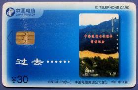 中国电信的现在和过去兰卡(中国电信)--早期电信卡甩卖--实物拍照--永远保真--罕见