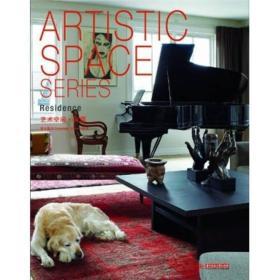 艺术空间:家居