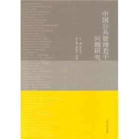 中国公共管理若干问题研究李松玉山东人民出版社9787209057226