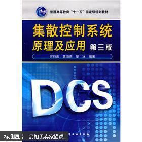 """集散控制系统原理及应用(第3版)/普通高等教育""""十一五""""国家级规划教材"""