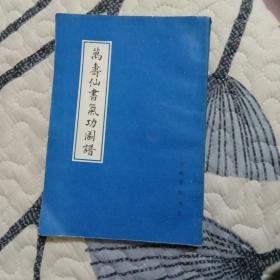 万寿仙书气功图谱(影印)
