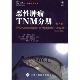 恶性肿瘤TNM分期 第7版