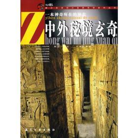 青少年百科系列丛书:中外秘境玄奇