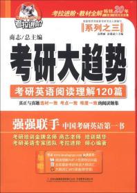 考拉进阶·考研大趋势系列之3:考研英语阅读理解120篇(2014年)