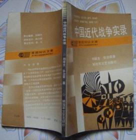 中国近代战争实录