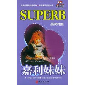 【疯狂抢】嘉利妹妹(英汉对照)——非常英语学生课外阅读丛书