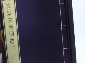 徐崇先诗词选(线装)上下 有合套  签名本