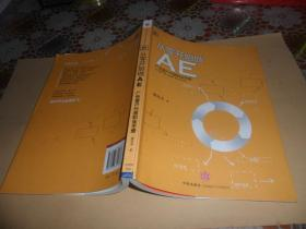 从零开始做AE:广告客户代表职业手册 (原版正版现货)魏海涛  著