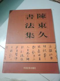 陈东久书法集 作者签赠本