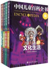 中国儿童百科全书(套装共4册)