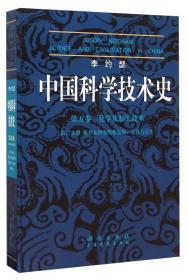 李约瑟中国科学技术史 第五卷 化学及相关技术 第二分册 炼丹术的发明和发现:金丹与长生
