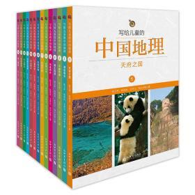 写给儿童的中国地理(套装全14册) [7-10岁]