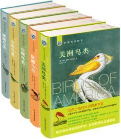 世界鸟类图谱(软装 函套装共5册)