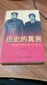 历史的真言:李银桥在毛泽东身边工作纪实