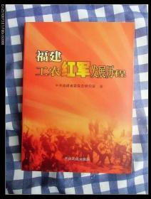 福建工农红军发展历程    2007年1版1印仅印3000册,近十品