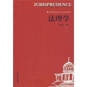 高等院校法学专业系列教材:法理学