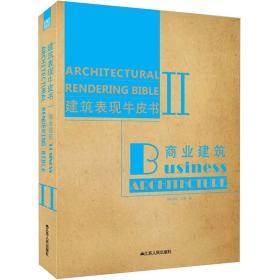 建筑表现牛皮书2  商业建筑
