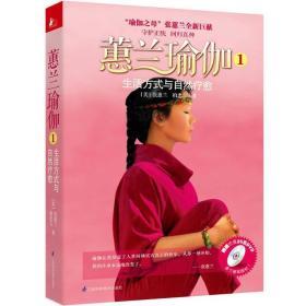 蕙兰瑜伽.1张蕙兰 江苏科学技术出版社 9787534591822