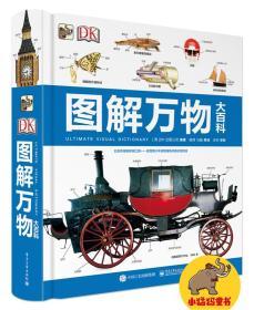 DK图解万物大百科(精装版 全彩) [11-14岁]