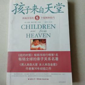 孩子来自天堂:积极养育的5个原则和技巧