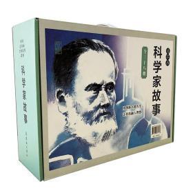 科学家故事(连环画 套装共38册)