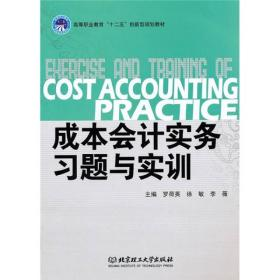 成本会计实务习题与实训