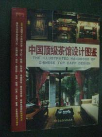 中国顶级茶馆设计图鉴