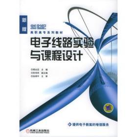 电子线路实验与课程设计——21世纪高职高专系列教材