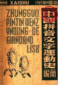 【复印件】中国拼音文字运动史简编-1948年版-
