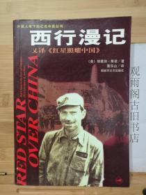 (正版)外国人笔下的红色中国丛书:西行漫记(又译《红星照耀中国》)
