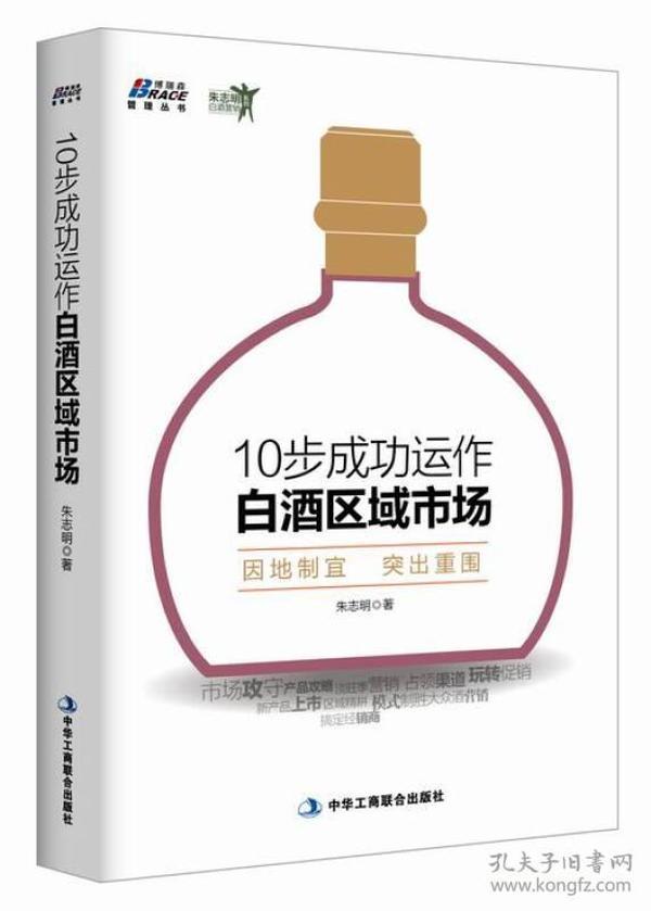 博瑞森管理丛书·朱志明白酒营销系列:10步成功运作白酒区域市场