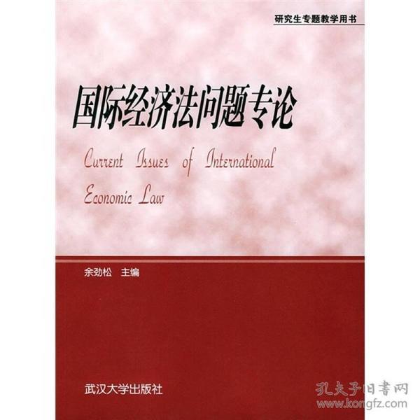 国际经济法问题专论