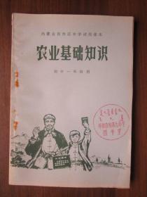 1970年农业基础知识(初中一年级用)1