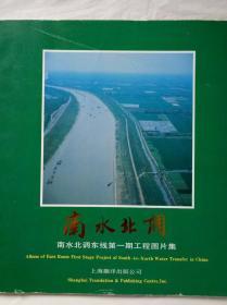 《南水北调》南水北调东线第一期工程图片集  1985年