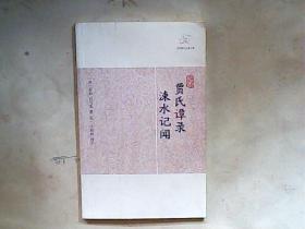 贾氏谭录涑水记闻/历代笔记小说大观