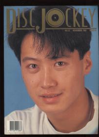 DISC JOCKEY 1991 NO.13