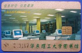 华中理工大学图书馆借阅证--早期上海卡、杂卡等甩卖--实物拍照--永远保真