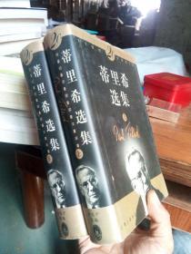 蒂里希选集(上下) 1999年一版一印5100册  精装近全品 自然旧.
