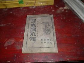 民国旧书--最新实用应酬须知【西安华兴书店版】