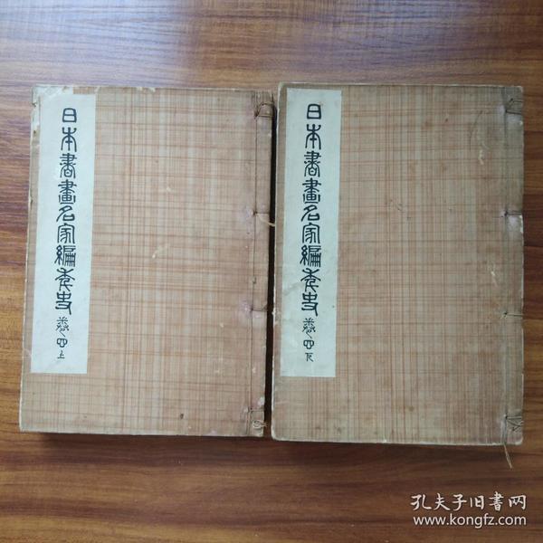 《日本书画名家编年史》第四卷上下两厚册全(厚5厘米)   线装排印版  京都 石田诚太郎编   收日本书画家最全的工具书之一,有不少名号较为少见的本书也收录其中,