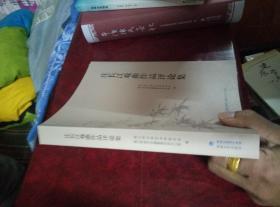 庄长江戏曲作品评论集
