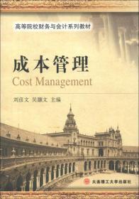 高等院校财务与会计系列教材:成本管理