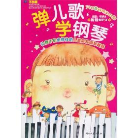 正版 弹儿歌学钢琴 无盘 湖南文艺出版社 9787540446567
