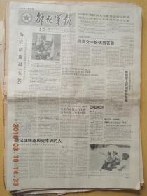 解放军报1988.6.29共四版